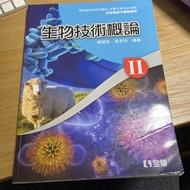 「二手書」生物技術概論2 技術高級中學農業群