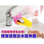 ORG《SD0737》螃蟹 卡通 造型 出水延伸器 出水延長器 水龍頭延伸器 兒童安全洗手器 水龍頭導水槽 水流延