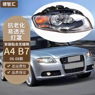 適用于奧迪A4前大燈 奧迪A4 B6 B7前大燈罩總成 前大燈外殼【168倉庫】