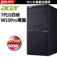 (商用)Acer P10 F5-031(i5-7500/4G/1TB/500W/W10P)