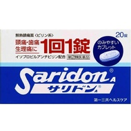 第一三共健康護理  SARIDON 【指定第2類醫藥品】SARIDON A 止痛藥 20錠