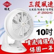 順光 10吋噴流循環扇  夢幻白 JF-250GHC 三段風量 風扇 立扇 節能風球機 雙面扇/立扇/雙頭扇/電扇