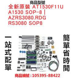 全新原裝 AT1530F11U A1530 SOP-8   AZRS3080.RDG RS3080 SOP8