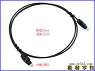 數位光纖線1公尺線徑2.2mm.數位音效線SPDIF電視藍光擴大機Optical TOSLINK