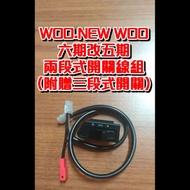 WOO NEW WOO 台灣製造 六期改五期(買線組送開關) 線組 三陽 SYM