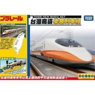 【玩具倉庫】【TAKARA TOMY】台灣高鐵樂趣列車組→火車 軌道玩具 組裝 教育玩具