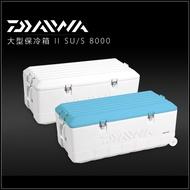 【釣魚】【總在釣魚】Daiwa達億瓦保溫箱S-8000SU-8000冷藏釣魚冰箱大釣箱