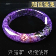 挑戰樂天最低價 紫龍晶(查羅石)手鐲 天然高級數 手圍18.5  C033
