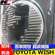 真碳纖維 豐田 TOYATA 卡夢貼 碳纖維 排檔 框 卡夢 內裝 WISH 2代 carbon 貼 檔位 內裝 改裝