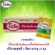 โอลีน น้ำมันปาล์ม 1 ลิตร ชนิดถุงเติม บรรจุ 12 ถุง ( ขายยกลัง) น้ำมันปาล์มน้ำมันพืชอาหาร