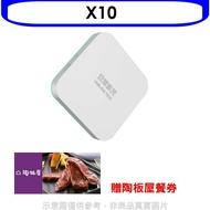 滿2000賺10%再折350元★現貨馬上出★安博盒子【X10】主機AI聲控遙控器電視盒UBOX8 PRO MAX送陶板屋餐券1張