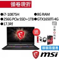 MSI 微星 GL75 10SCSK-037TW 八核i7/GTX1650Ti 獨顯 17.3吋 雙碟 電競筆電