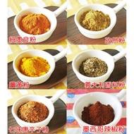 【蘇菲坊】辛香料 紐奧良粉、薑黃粉、孜然粉、義大利香料、黑胡椒、墨西哥辣椒粉