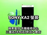 三重/永和/新店【蘋果電信】SONY XA2 H4133 原廠品質 液晶螢幕總成 觸控玻璃 維修 換螢幕