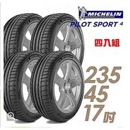 【米其林】PS4- 235/45/17吋輪胎 4入組