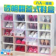 鞋盒【6入1組】掀蓋式 鞋子收納盒 收納箱 鞋櫃 透明翻蓋 組合鞋櫃 球鞋 跑鞋 DIY組裝 四色可選