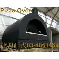 披薩爐/披薩窯/披薩窯烤爐