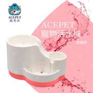【新色上市】ACEPET 愛思沛 三合一寵物飲水機 活水機( 附濾網 片) 三個喝水高低設計