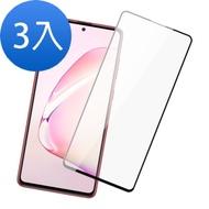 超值3入組- 三星 Samsung  Note 10 lite 9D 黑色 9H鋼化玻璃膜 手機 保護貼-Note10 lite-9D黑*3