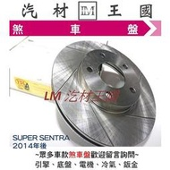 【LM汽材王國】 煞車 碟盤 SUPER SENTRA B17 2014年後 煞車盤 剎車盤 後 劃線 通風 盤