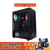 MSI微星 R7水中蛟龍  (AMD R7-3800X 八核16緒(無內顯)/無系統/套裝電腦/三年保固/原價屋)