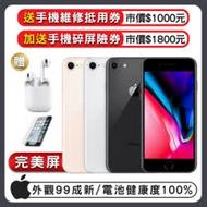 【福利品】APPLE iPhone 8 256GB 4.7吋 智慧型手機 外觀近全新 電池健康度100% (贈鋼化膜+清水套)