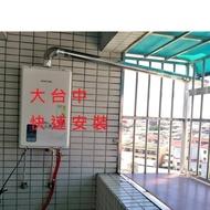 台中櫻花熱水器SH-1338