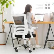 【Ashley House】米恩一體環繞式腰托椅背透氣電腦椅/會議椅(可上掀式設計扶手)