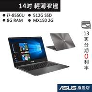 ASUS 華碩 ZenBook UX430 UX430UN-0191A8550U 筆電 石英灰