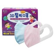順易利 兒童3D醫用口罩(50入) 水藍色/粉色【小三美日】醫療口罩 D328835