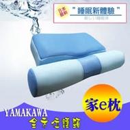 家e枕【YAMAKAWA】可水洗透氣全方位護頸枕頭(單入組)
