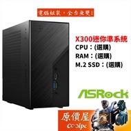 ASRock華擎 DeskMini X300 迷你準系統【空機】 迷你主機/原價屋【活動贈】