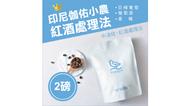 【江鳥咖啡 RiverBird】印尼 伽佑小農- 紅酒處理法 社區作物計畫《兩磅》