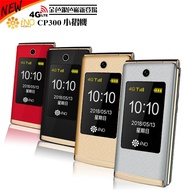 【iNO】CP300 4G智慧小摺機 大按鍵老人機