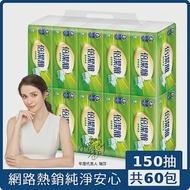 【免運直出】倍潔雅超質感抽取式衛生紙150抽60包/箱