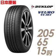 【登祿普】VE303- 205/65/15 輪胎 適用於Savrin等車型 送專業安裝 購買四入送德國機械定位 車麗屋
