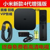【小米盒子】小米盒子4增強版mini小盒子海外越獄版4代WiFi家用4K網絡機頂盒