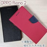 """""""扛壩子"""" 台灣製造撞色系列 OPPO Reno 2 6.5吋 皮套手機套側立皮套手機殼背蓋單內裡二卡槽"""