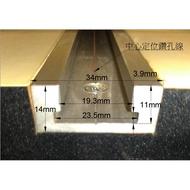 [木工配件][導軌]T型鋁製滑軌(降價出清)