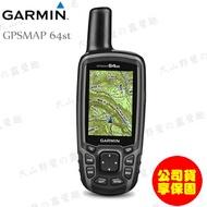 【露營趣】GARMIN 公司貨享保固 GPSMAP 64st 全能進階雙星定位導航儀 導航儀 電子羅盤 氣壓式高度計 登山 健行