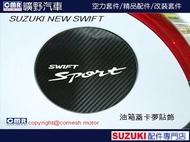 [曠野 ] SUZUKI NEW SWIFT SX4 卡夢油箱蓋貼飾  NT$100/張