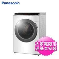 【Panasonic 國際牌】16公斤變頻溫水洗脫烘滾筒洗衣機(NA-V160HDH-W冰鑽白)