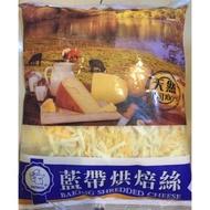 🎉整箱免運🎉藍帶雙色烘焙乳酪絲/1kg