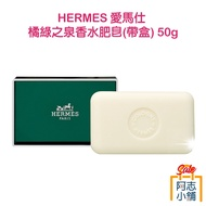 法國 HERMES 愛馬仕 橘綠之泉香水肥皂(帶盒) 50g 橙綠 香氛皂 香皂 男女適用 阿志小舖