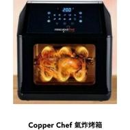 ▶️現貨🔥美國Copper Chef  氣炸烤箱(黑)  全能式旋轉氣炸烤箱