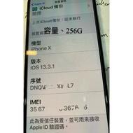 二手 iPhone X 256G