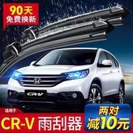 適用東風CRV雨刮器條13款原裝17原廠2012-2015膠條12后雨刷片