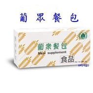 葡眾(葡萄王) 葡眾餐包(微甜) 另樟芝益 995 康貝兒益生菌/乳酸菌迪康力盛 衛傑 和悅 愛益 欣悅康貝納Q10