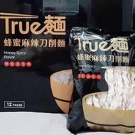蜂蜜麻辣刀削麵 椒鹽麵True麵 乾拌麵 館長/現貨