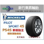 新竹東昇輪胎 米其林 MICHELIN SPORT 4S PS4S 225/45/19 新街胎王 現金完工價 兩條送定位